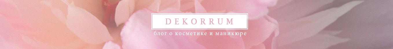 Блог о красоте, маникюре и косметике Dekorrum